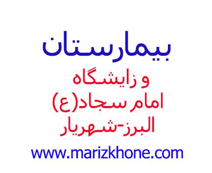 بيمارستان و زايشگاه امام سجاد البرز شهريار