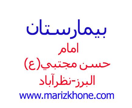 بيمارستان امام حسن مجتبی البرز نظرآباد