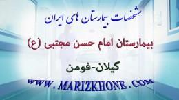 بيمارستان امام حسن مجتبی گيلان فومن -لیست بیمارستانهای استان گیلان