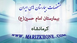 بيمارستان امام حسين كرمانشاه -لیست بیمارستانهای استان کرمانشاه
