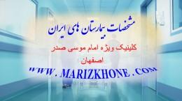 کلینیک ویژه امام موسی صدر اصفهان -لیست کلینیک های استان اصفهان