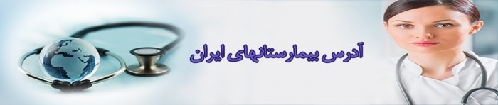 مریض خونه-بیمارستان-marizkhone.com-bimarestan-hospital
