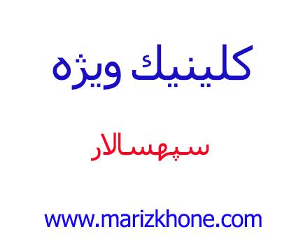 کلینیک ویژه سپهسالار اصفهان