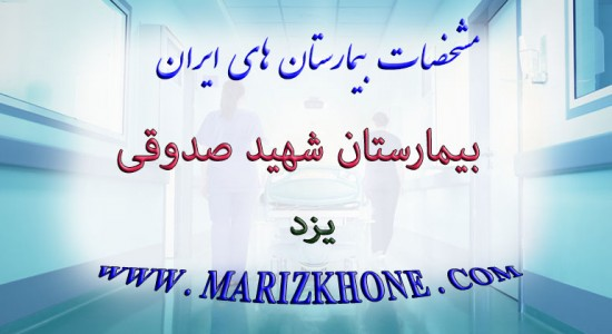 بیمارستان شهید صدوقی یزد -لیست بیمارستانهای استان یزد