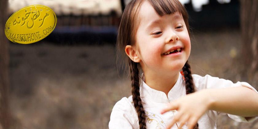 سندرم داون-بیماری سندرم داون-کودکان مبتلا به سندرم داون-حضور کودکان سندرم داون در برنامه ی خندوانه-سندرم داون چیست