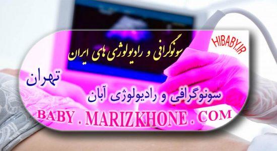 سونوگرافی و رادیولوژی آبان-تهران