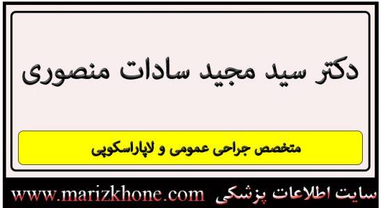 آدرس و تلفن دکتر سید مجید سادات منصوری