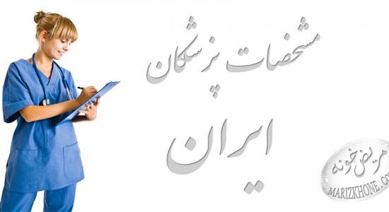 دکتر پرویز علی وردی متخصص اعصاب و روان