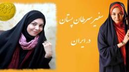 آزاده نامداری سفیر سرطان پستان در ایران-آزاده نامداری-بیو گرافی آزاده نامداری-سفیر کمپین سرطان پستان در ایران-مریض خونه