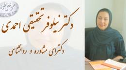 دکتر نیلوفر تحقیقی احمدی