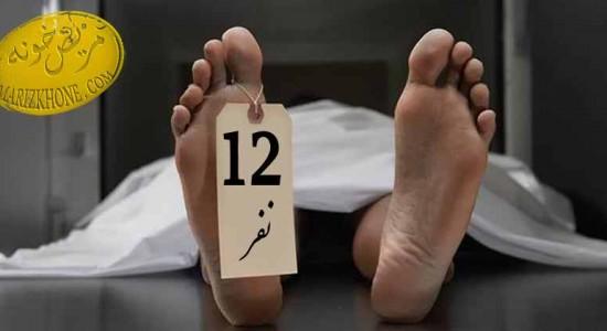 شمار کشته شدگان