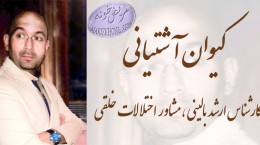 کیوان آشتیانی