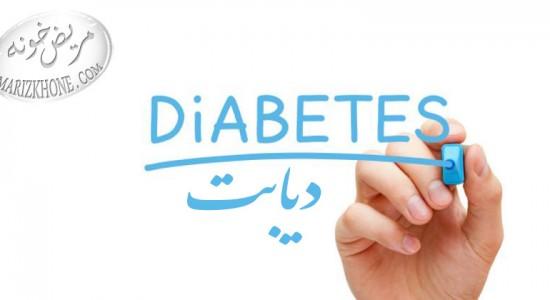 بیماران دیابتی-دیابت-افت قند-رژیم غذایی-وعده های اصلی غذایی-میان وعده-نان-مریض خونه-بیمارستان-marizkhone