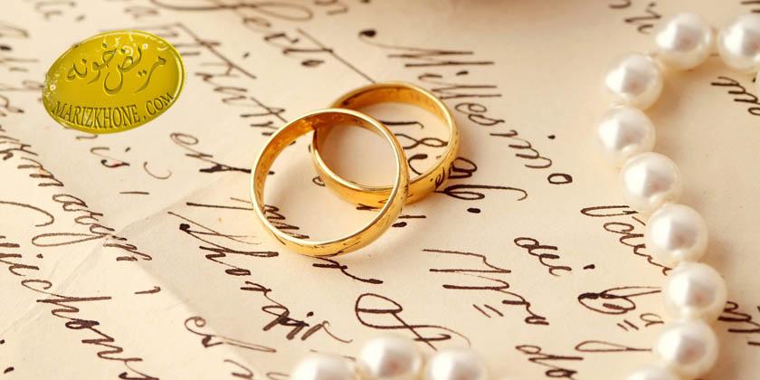 رابطه در دوران عقد