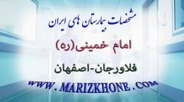 بیمارستان امام خمینی فلاورجان اصفهان -لیست بیمارستانهای اصفهان
