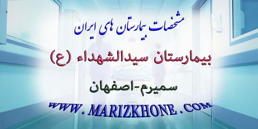 لیست بیمارستانهای استان اصفهان