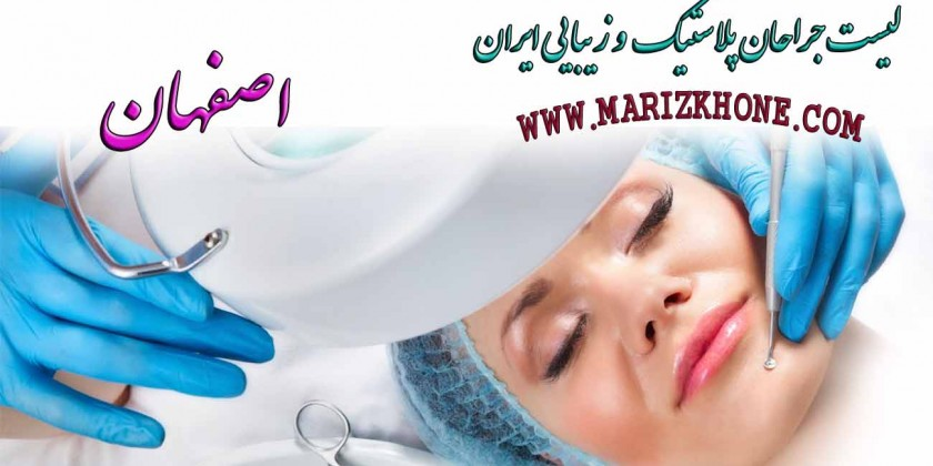 لیست جراحان زیبایی و پلاستیک ایران -جراحی اندام-ساکشن-لیفت صورت-