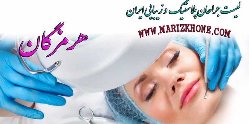 لیست جراحان پلاستیک و زیبایی هرمزگان -لیست جراحان زیبایی و پلاستیک ایران -جراحی اندام-ساکشن-لیفت صورت-
