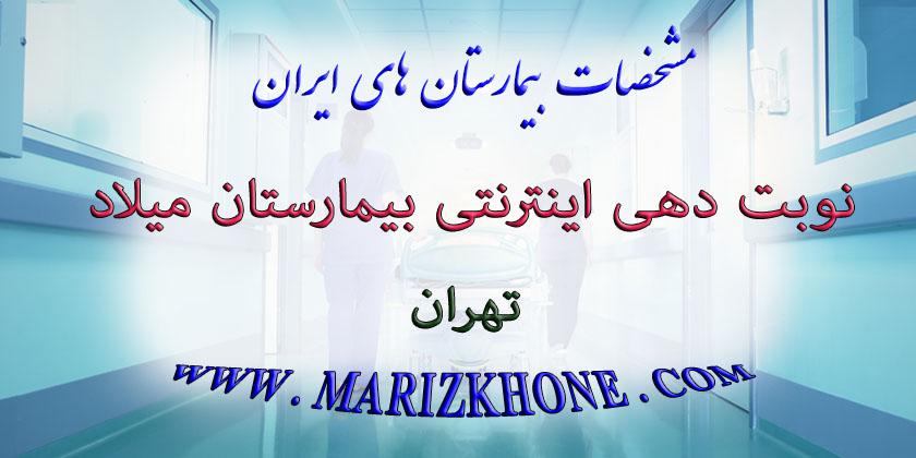 بیمارستان میلاد تهران -نوبت دهی اینترنتی