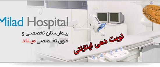 نوبت دهی بیمارستان میلاد تهران