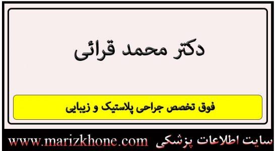 آدرس و تلفن دکتر محمد قرائی