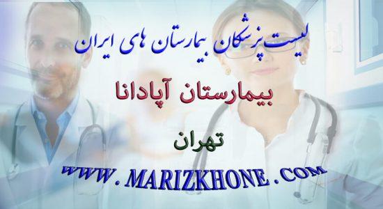 لیست پزشکان بیمارستان آپادانا تهران