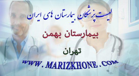 لیست پزشکان بیمارستان بهمن تهران