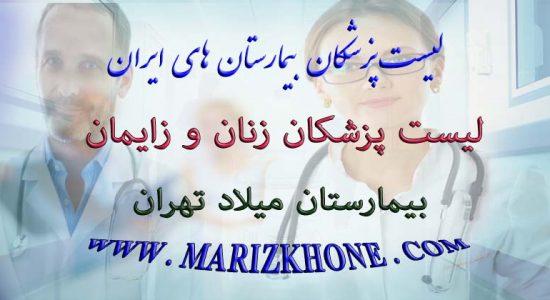 لیست پزشکان زنان و زایمان بیمارستان میلاد تهران - لیست بیمارستانها و زایشگاههای استان تهران