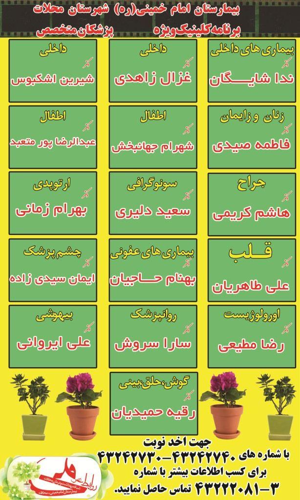 لیست پزشکان بیمارستان امام خمینی محلات مرکزی