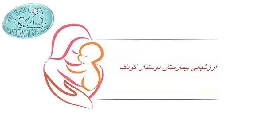 ارزشیابی بیمارستان دوستدار کودک ,فواید شیرمادر,نحوه صحیح شیردهی به نوزاد,آموزش شیردهی به نوزاد در بیمارستان,اسامی بیمارستانهای دارای لوح دوستدار کودک