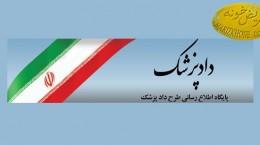 اجرای طرح دادپزشک در تهران و چند استان دیگر , تماس با دادپزشک,سازمان پزشکی قانونی کشور,طرح دادپزشک چیست,دکتر علی بخشی مدیر اجرایی پزشکی قانونی استان تهران