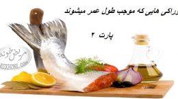 تاثیر خوراکی بر طول عمر