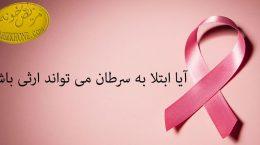 آیا سرطان ارثی است