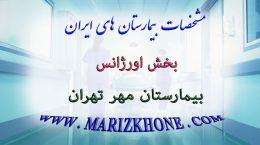 بخش اورژانس بیمارستان مهر تهران