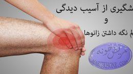 علل زانو درد و درمان آن