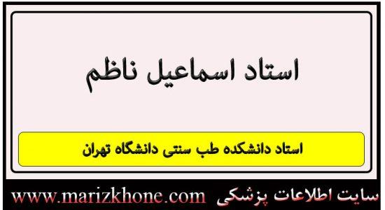 آدرس و تلفن استاد اسماعیل ناظم