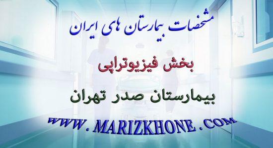 بخش فيزيوتراپى بیمارستان صدر تهران