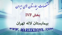 بخش IVF بیمارستان لاله تهران