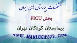 بخش PICU بیمارستان کودکان تهران