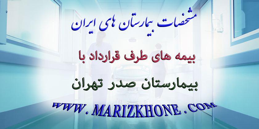 بیمه های طرف قرارداد با بیمارستان صدر تهران