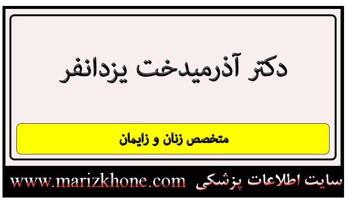 آدرس و تلفن دکتر آذرمیدخت یزدانفر