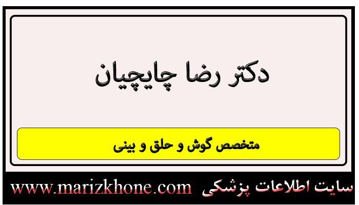 شماره مطب دکتر چایچیان