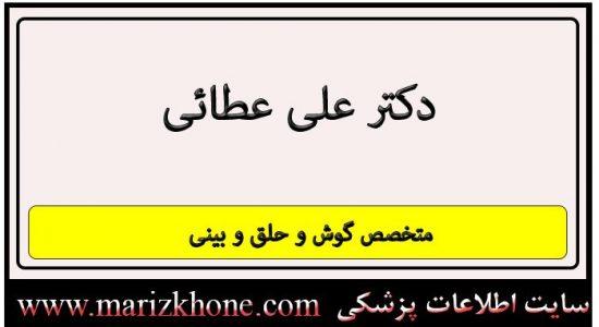 دکتر علی عطائی,آدرس مطب دکتر علی عطائی,تلفن مطب دکتر علی عطائی,سایت دکتر علی عطائی