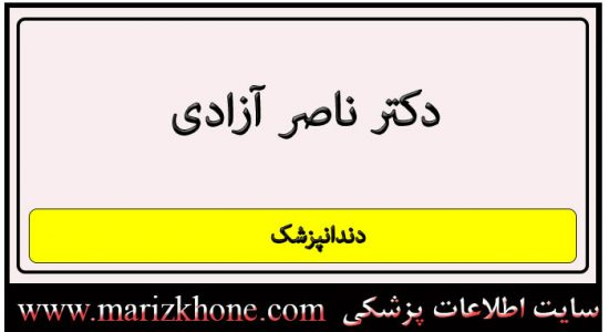 آدرس و تلفن دکتر ناصر آزادی