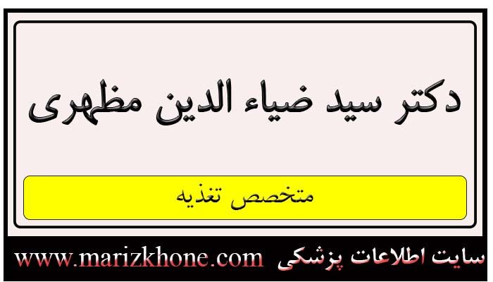 شماره تلفن دکتر ضیاءالدین مظهری