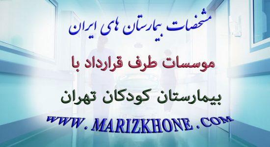 موسسات طرف قرارداد با بيمارستان كودكان تهران