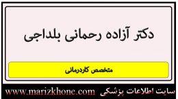 آدرس و تلفن دکتر آزاده رحمانی بلداجی