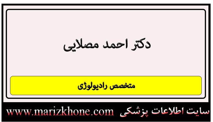 آدرس و تلفن دکتر احمد مصلايی