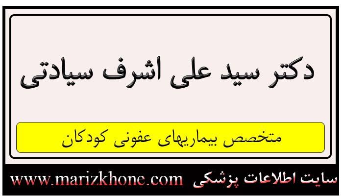 آدرس و تلفن دکتر سید علی اشرف سیادتی