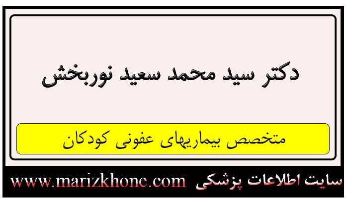 آدرس و تلفن دکتر سید محمد سعید نوربخش